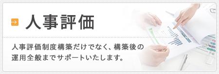 2column_banner_jinji